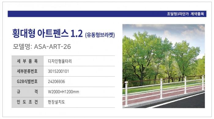 ASA-ART-26