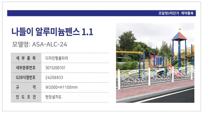 ASA-ALC-24