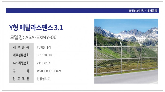 ASA-EXMY-06