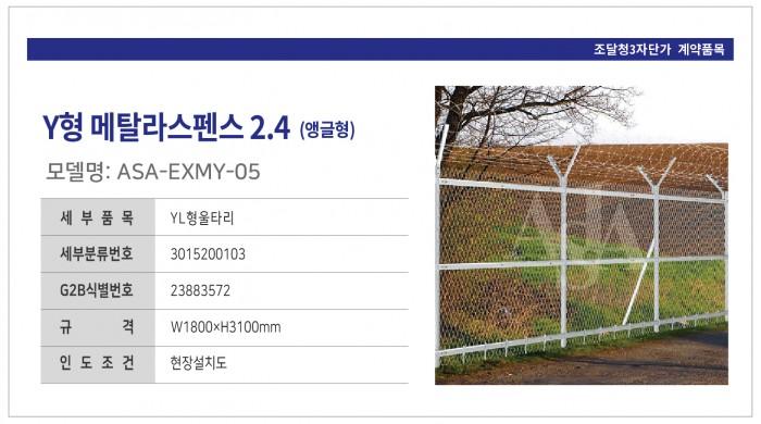 ASA-EXMY-05