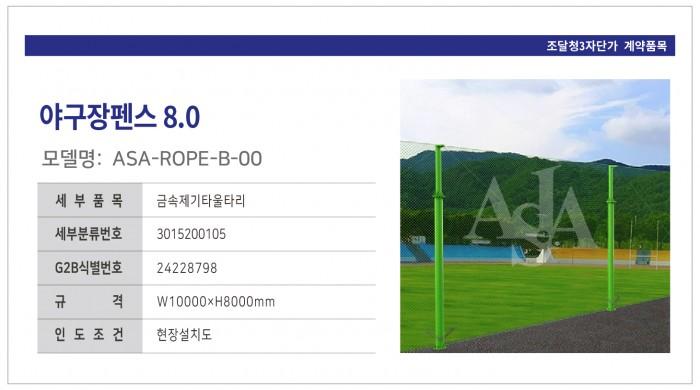 ASA-ROPE-B-00