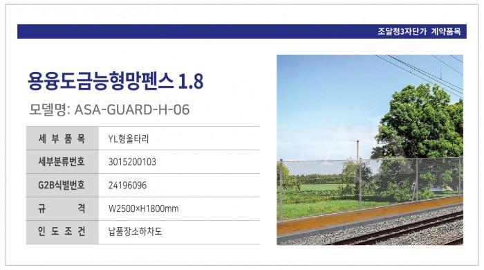 ASA-GUARD-H-06