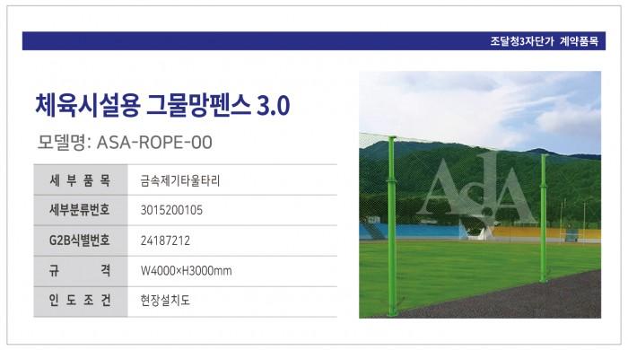 ASA-ROPE-00