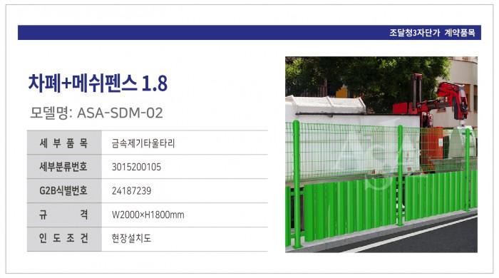 ASA-SDM-02